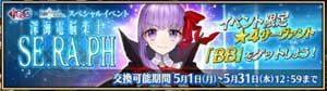 FGOのコラボイベント Fate/EXTRA CCC