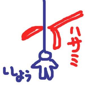 UFOキャッチャー紐を切るタイプ