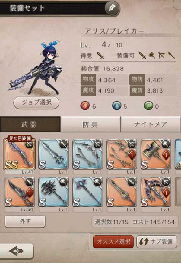 装備セット01