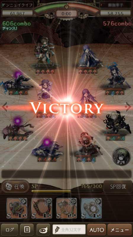 ギルド戦勝利