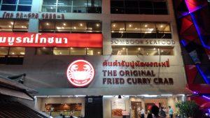 タイのカニ料理のお店