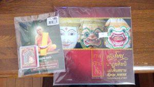 タイのお土産 お守りと切手帳