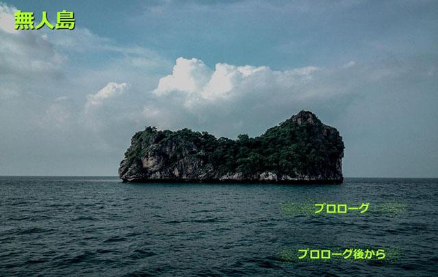 ノベルゲーム 無人島