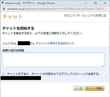 Amazonカスタマー チャット お問い合わせ