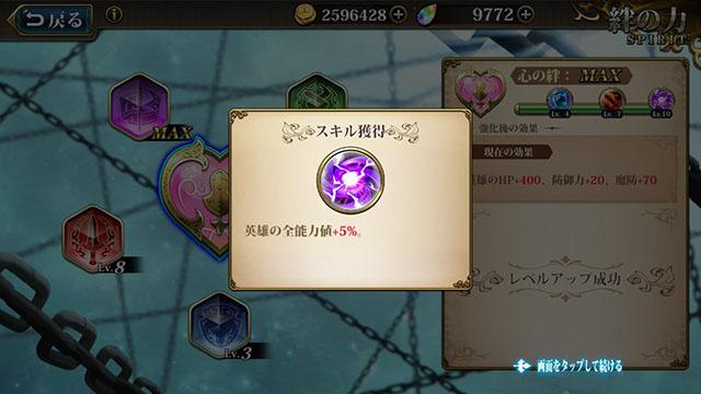心の絆 シェルファニール レベル10