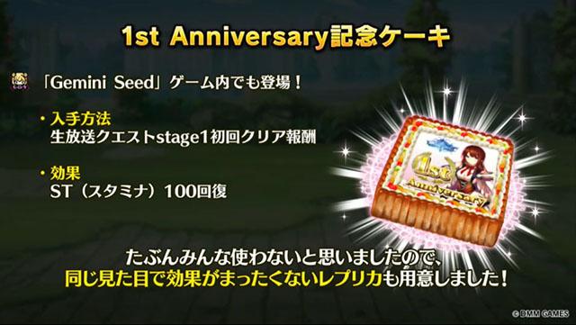 ジェミニシード 1周年ケーキ ゲーム版