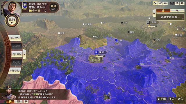 三国志14 ゲーム画面