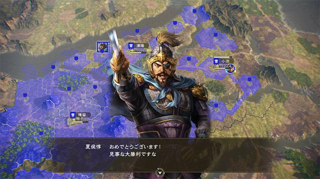 三国志14 ゲームクリア
