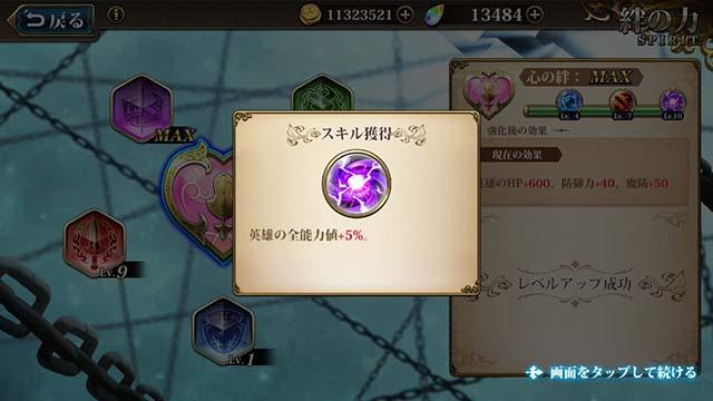 心の絆 ファーナ レベル10