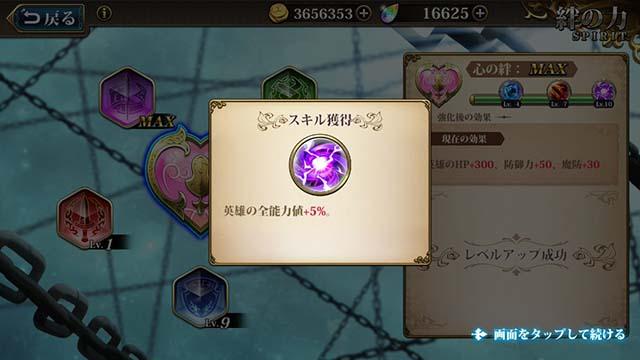 心の絆 リスティル レベル10