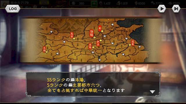 三国志 スマホ用新作 βテスト 地図 主要都市ランク