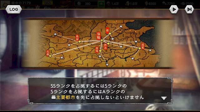 三国志 スマホ用新作 βテスト 地図 主要都市 攻略ルール