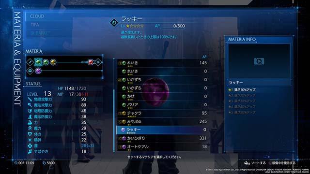 FF7リメイク ミニゲーム ダーツ 景品 マテリア