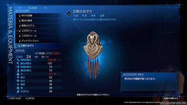 FF7リメイク 幻獣のお守り 性能