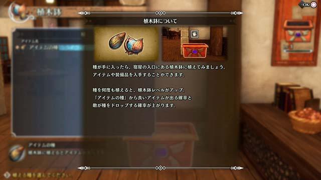 聖剣伝説3 植木鉢