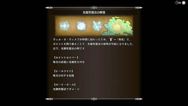 聖剣伝説3 魔法