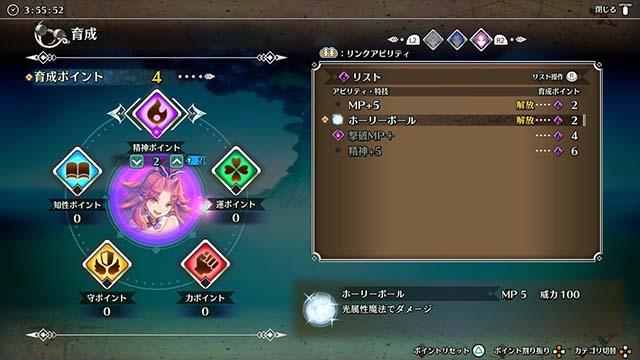 聖剣伝説3 魔法 アンジェラ