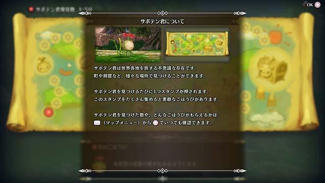 聖剣伝説3 サボテン君