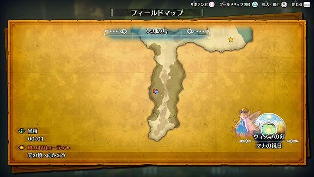聖剣伝説3 サボテン君 居場所 忘却の島