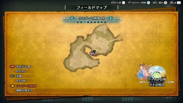 聖剣伝説3 サボテン君 居場所 ワンダーの樹海3
