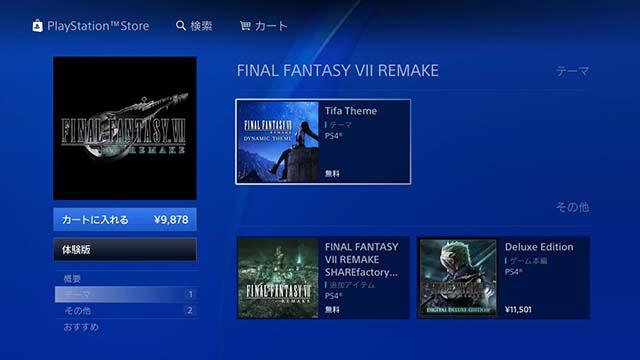 PS4 テーマ FF7リメイク ティファ