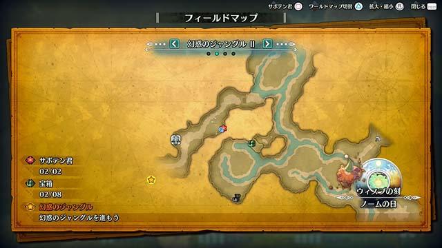 聖剣伝説3 サボテン君 居場所 幻惑のジャングル2