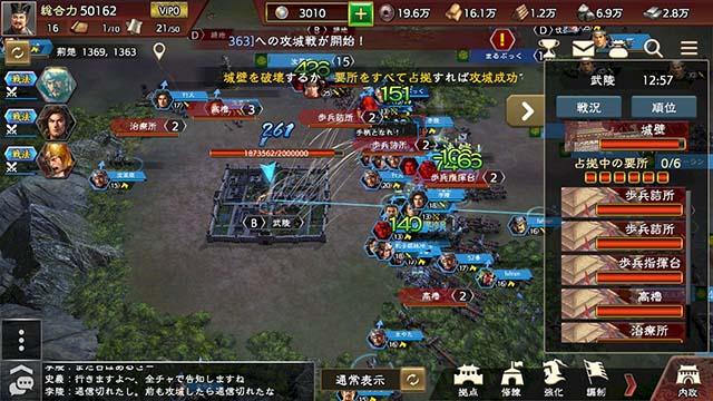 三國志 覇道 攻城戦 βテスト