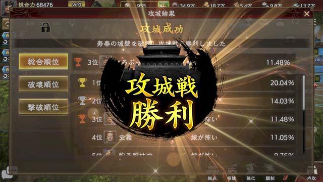 三國志 覇道 攻城戦 Aランク 勝利