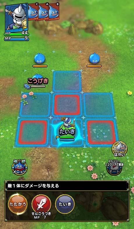 ドラクエ タクト 戦闘画面