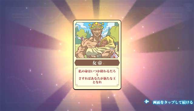 ランモバ 啓示の哲学 女帝カード