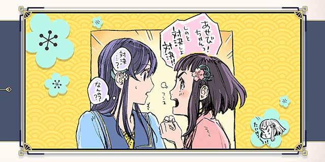 サクラ革命 読み込み中画像 青ヶ島の日々② 対決 vol.1