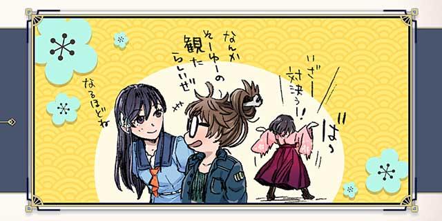サクラ革命 読み込み中画像 青ヶ島の日々② 対決 vol.2