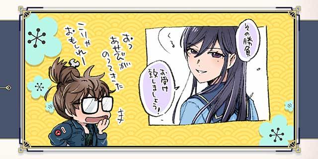 サクラ革命 読み込み中画像 青ヶ島の日々② 対決 vol.3