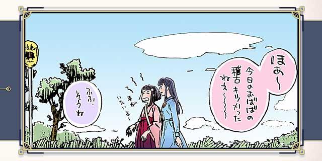 サクラ革命 読み込み中画像 青ヶ島の日々③ お稽古 vol.1