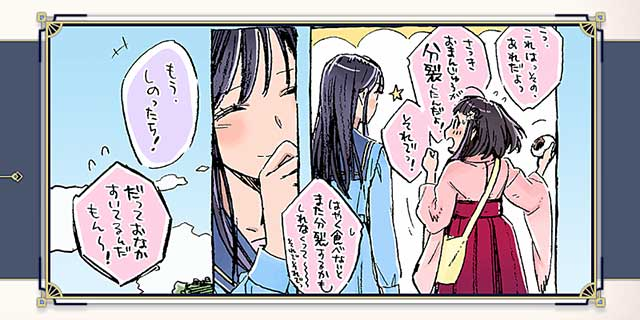 サクラ革命 読み込み中画像 青ヶ島の日々③ お稽古 vol.3