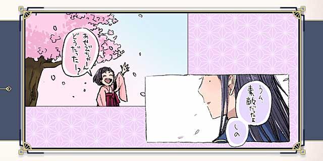 サクラ革命 読み込み中画像 青ヶ島の日々③ お稽古 vol.6