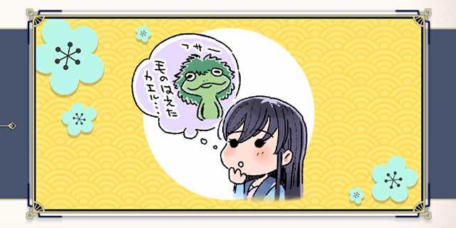 サクラ革命 読み込み中画像 あせびちゃん