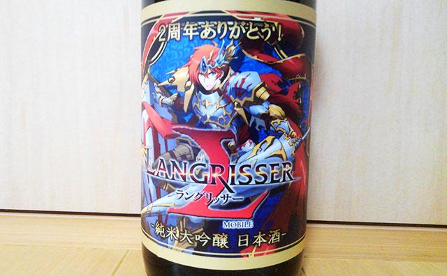 ランモバ コラボ日本酒 ラベル 拡大
