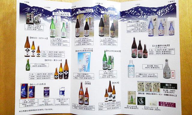 白馬錦 取扱い商品 カタログ