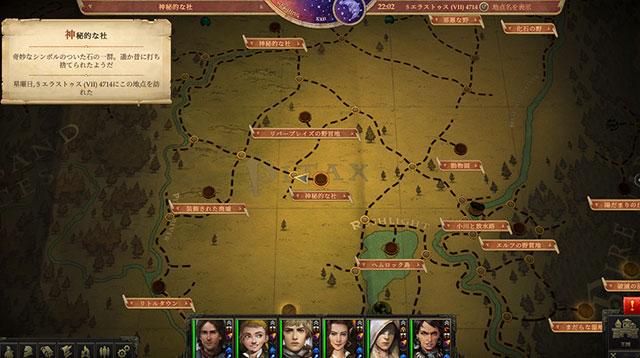 パスファインダー キングメーカー 貪欲な女王 神秘的な社 3カ所目 地図上の場所