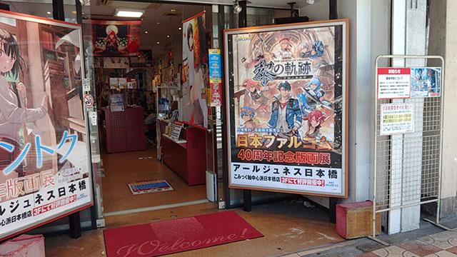 日本ファルコム 40周年記念版画展 大阪 日本橋